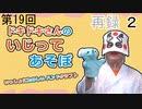 【バレンタインSP】ラムネづくりに挑戦!ドキドキさんのいじ...