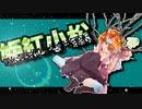 茜ちゃんと厨二植物【姫紅小松】#42