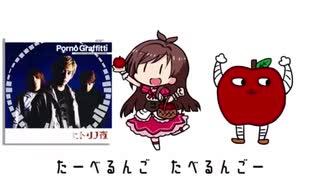 【歌ってみた】 たべるんごぽるのうた 【二年ぶり】