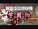 【ゆっくりTRPG】ラクシアのファンタジー学園モノ 2-2【SW2.5】