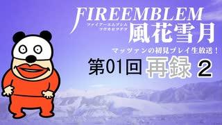 【ファイアーエムブレム 風花雪月】第1回