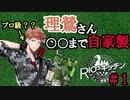 【ヒプマイARB】イベント初っ端で理鶯さんマジっすか!?(笑) 【ゲーム実況】一話