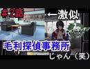 【ヒプマイARB】え!?萬屋ヤマダって…コナn…(笑)【ゲーム実況】