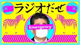 ラジオだぜ【第25回】▽ガジェット欲▽緊急事態▽嫌いな人