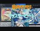 【遊戯王ADS】筋肉モリモリ?!マッスラービート(仮)
