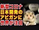 第950位:日本がコロナの救世主!?アビガンに世界が注目!!