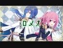 【(★)℃-urie-エセきゅーれ-】ロメオを歌ってみた