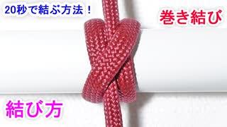 【消防や船舶でも使われる 最強結び】巻き結びの結び方!