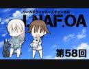 【LNAF.OA第58回その1】ラジオワールドウィッチーズ