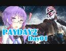 【PAYDAY2】ギャングゆかり&あかりのお仕事生活Day01【VOICEROID+実況】