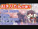 【AIきりたん】One more time,One more chance【カバー】