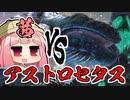 第83位:【ARK:Survival Evolved】琴葉恐竜探検隊!! 10回目【Genesis】