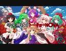 【東方卓遊戯】守矢神社のトーキョーN◎VA Act1-1【トーキョーN◎VA】