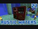 水没世界で生きるPart21【RusticWaters】