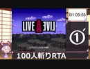 第82位:(再走版)【LIVE A LIVE】幕末編100人斬りRTA 01:09:55 part1
