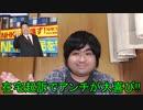 【N国党】立花孝志さんが在宅起訴されたことについて