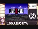 第91位:【LIVE A LIVE】幕末編100人斬りRTA 01:09:55 part2