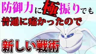 【実況】ポケモン剣盾 防御力に極振りして