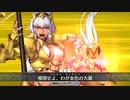 第18位:【FGO】カイニス宝具+EXモーション スキル使用まとめ【Fate/Grand Order】