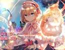 【バンブラP】the Grimoire of Alice【アレンジ】