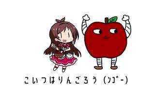 たべるんごのうた?【一発ネタ】