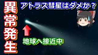 【ゆっくり解説】大ピンチ!アトラス彗星