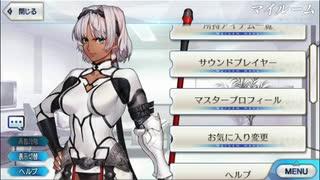【FGO】カイニス マイルームボイスまとめ【Fate/Grand Order】