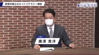 唐澤弁護士のネットリテラシー講座 powered by N高