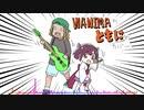 【AIきりたん】WANIMA / ともに のカバー【弾いてみた】