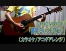 【名曲カラオケ】andymori「夢見るバンドワゴン」【アコギ+オルゴール】