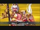 Fate/Grand Order 宝具のBGMを変えてみた part93