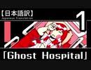 【日本語訳】海外フリゲを訳したい【Ghost Hospital】その1