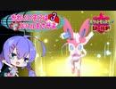 【ポケモン剣盾】かわいい子にはバトルをさせよ Part.3【音街ウナ実況】