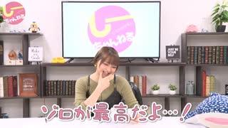 井澤詩織のしーちゃんねる 第124回