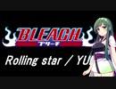 【歌うVOICEROID】Rolling star / YUI【東北ずん子】