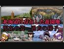 【ゆっくり解説】北海道に存在した遊園地の廃墟&跡地