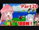 第29位:【マリオ64】1日64秒しかゲームできない茜ちゃん実況 20日目