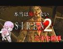 【結月ゆかり実況】本当は怖くないSIREN2 二十七回目【縛り...