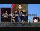 【約11分動画】平民から国王に-輸入された武人国王-【歴史小話】