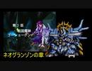 【TAS】スーパーロボット大戦EX ネオグランゾンの章 第02話