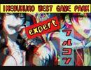 【ヒプマイARB】ヒプノシスマイク Buster Bros!!!「IKEBUKURO WEST GAME PARK」Aパート(EXPERT)【フルコン】
