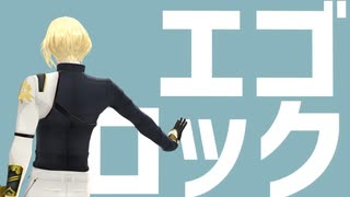 【MMD刀剣乱舞】エゴロック【髭切】