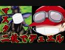 第14位:【遊戯王LOTD #4】人はマスク二枚で決闘できるか?【ゆっくり実況】