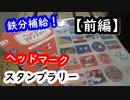 【前編】【スタンプラリー】鉄分補給!ヘッドマークスタンプ...