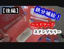 【後編】【スタンプラリー】鉄分補給!ヘッドマークスタンプ...