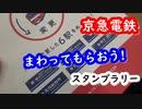 【スタンプラリー】京急電鉄 駅名を変更した6駅を周る「まわ...