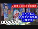【スタンプラリー】JR東日本×小田急電鉄 映画ドラえもんスタ...