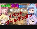 第936位:【R6S】noob放送_nh №99