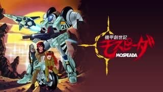 1983年10月02日 TVアニメ 機甲創世記モ