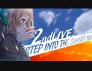 【シャニマス】2ndライブ予習動画【STEP INTO THE SUNSET SKY】